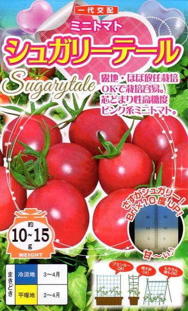 【種子】 ミニトマト シュガリーテール ナント種苗のタネ
