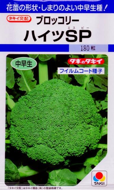【種子】ブロッコリー ハイツSP タキイ種苗のタネ