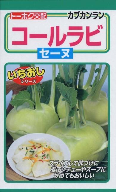 【種子】コールラビ セーヌ トーホクのタネ