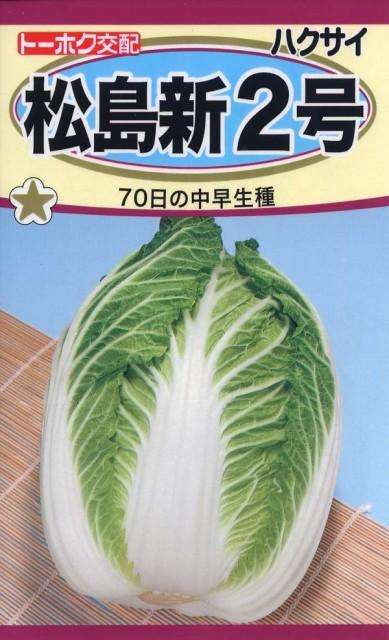 【種子】白菜 松島新2号 トーホクのタネ