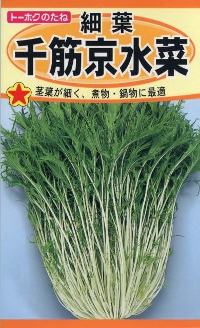 【種子】細葉 千筋京水菜 トーホクのタネ
