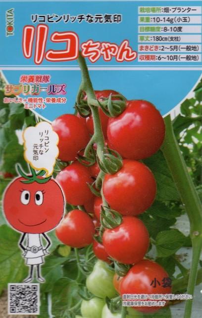 【種子】ミニトマト  リコちゃん トキタ種苗のタネ