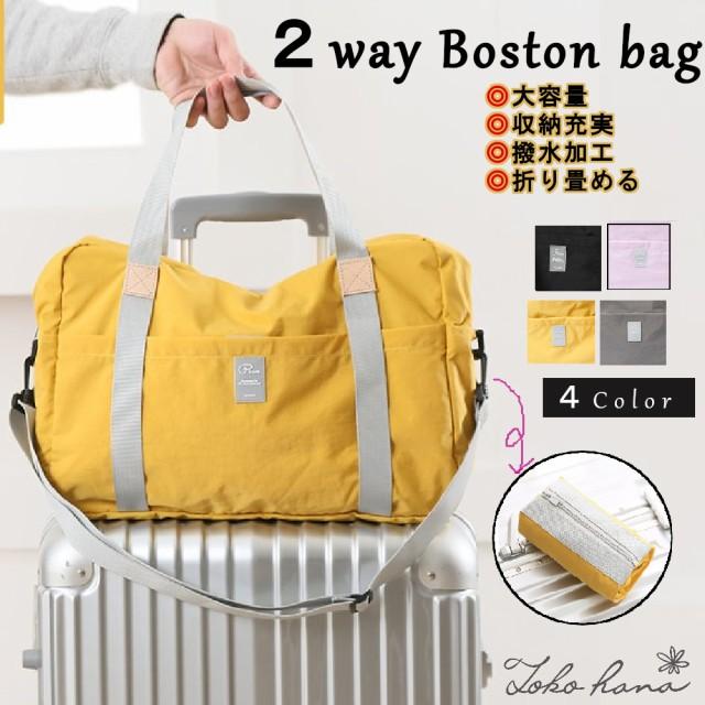 たためる ボストンバッグ 軽量 大容量 折りたたみ キャリーオンバッグ コンパクト 旅行 キャリーケース レディース メンズ 撥水加工 軽い