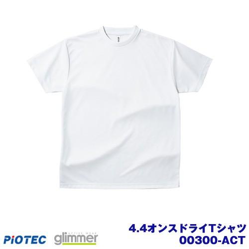【glimmer】 グリマー 00300-ACT 4.4オンスドライTシャツ ホワイト SS〜LL