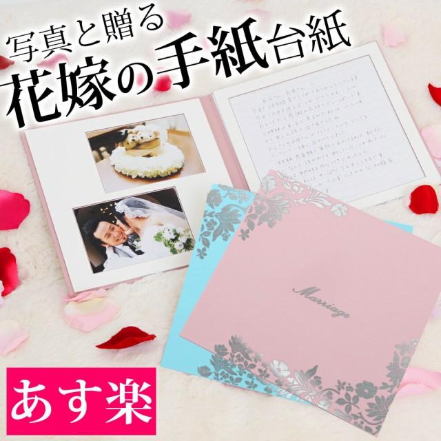 【即納】花嫁の手紙台紙 はな 1ページ 手紙 結婚式
