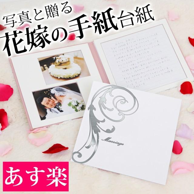 【即納】花嫁の手紙台紙 はね 1ページ タイプ