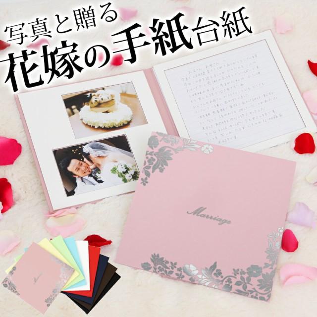 花嫁の手紙台紙 はな 1ページ メール便 送料無料