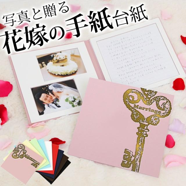 花嫁手紙台紙 カギ 1Pタイプ メール便 送料無料