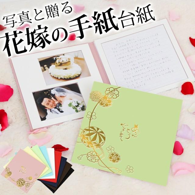 花嫁の手紙台紙 まり 1Pタイプ メール便 送料無料