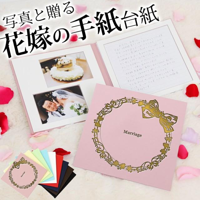 結婚式 手紙 台紙【りぼん】1ページ【メール便送料無料】 日本製