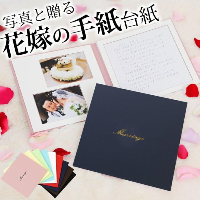 結婚式 手紙 台紙【シンプル】1ページ【メール便送料無料】 日本製