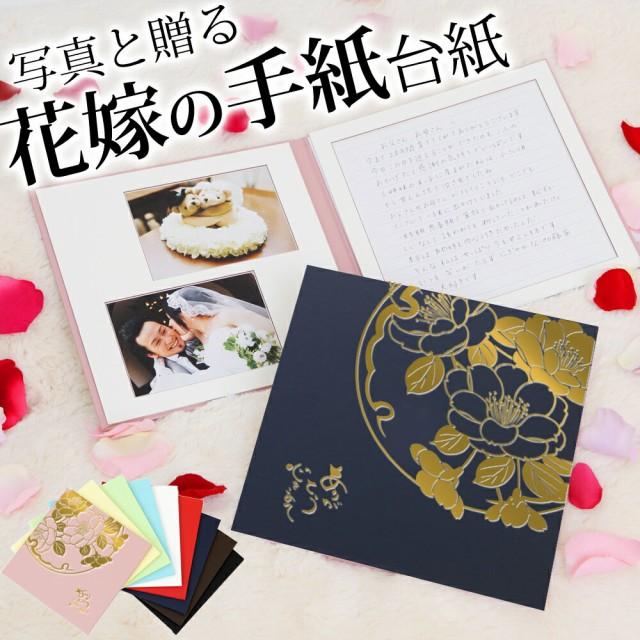 花嫁の手紙台紙 雅 1Pタイプ メール便 送料無料