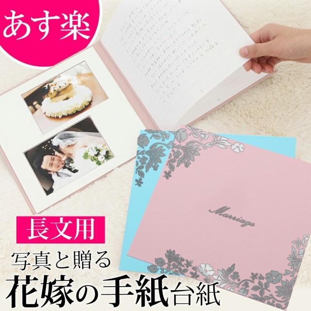【即納】花嫁の手紙台紙 はな 長文用手紙3ページタイプ