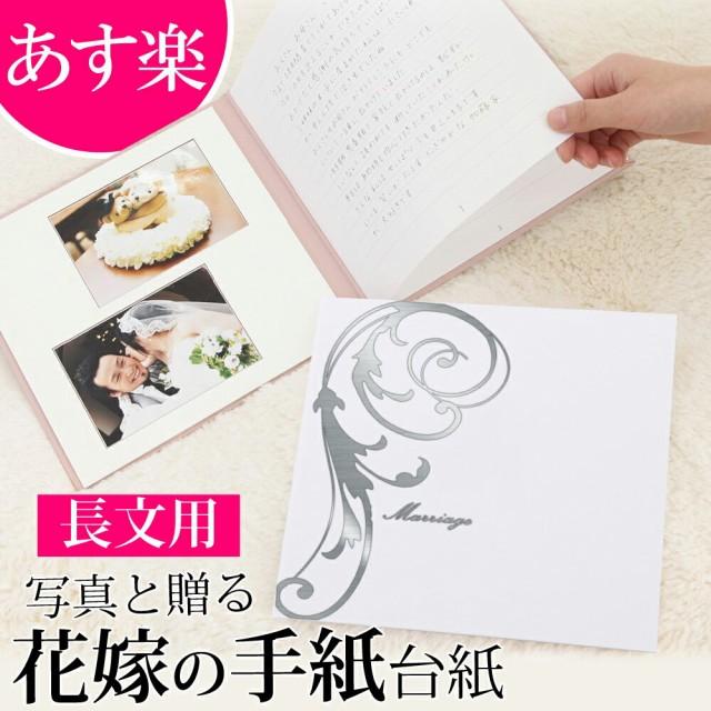 【即納】花嫁の手紙台紙 はね 長文用手紙3ページタイプ
