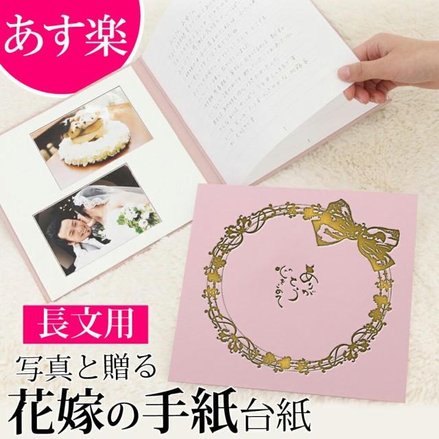 【即納】 花嫁の手紙台紙 りぼん 長文用手紙3ページ