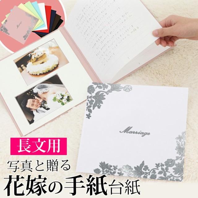 花嫁の手紙台紙 はな 長文用手紙3ページタイプ メール便 送料無料