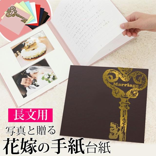 花嫁の手紙台紙 かぎ 長文用手紙3ページタイプ メール便 送料無料