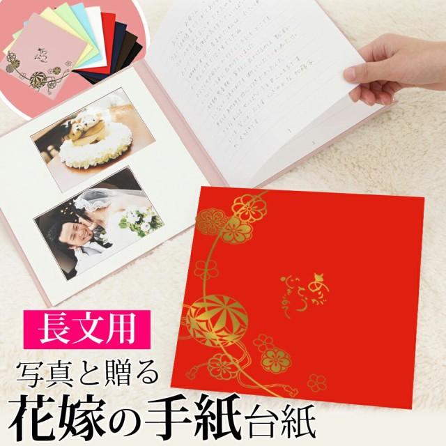 花嫁の手紙台紙 まり 長文3Pタイプ メール便 送料無料