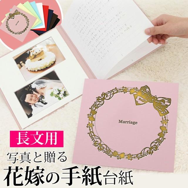 花嫁の手紙台紙 りぼん 長文用手紙3ページタイプ メール便 送料無料