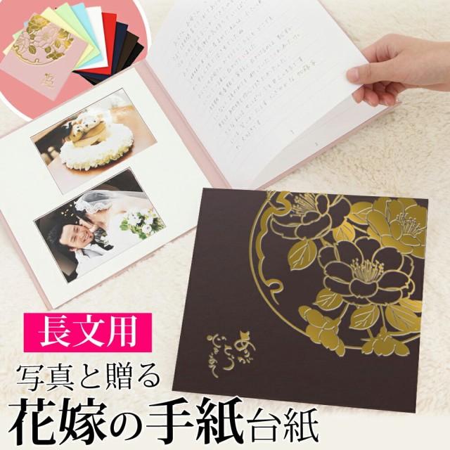 花嫁の手紙台紙 雅 長文3Pタイプ メール便 送料無料