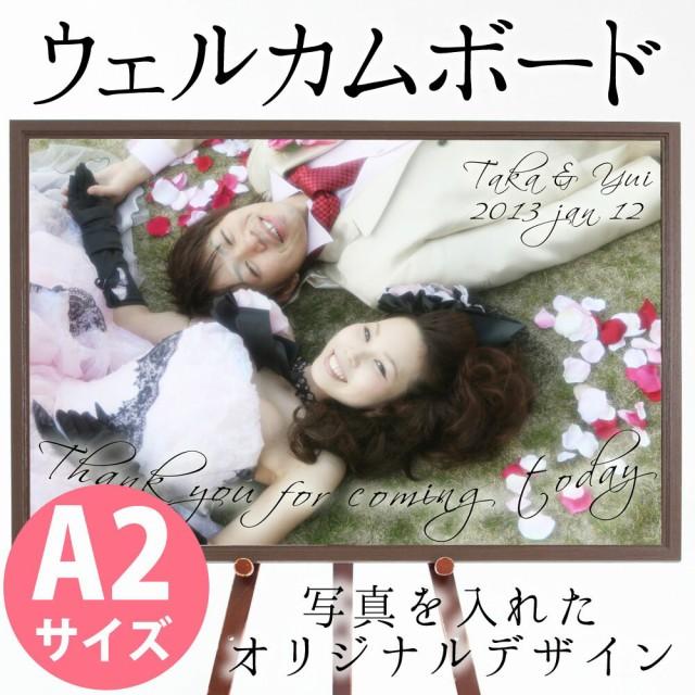 A2サイズウェルカムボード フレームタイプ  結婚式 写真  シンプル4 横 写真1枚 【ウ