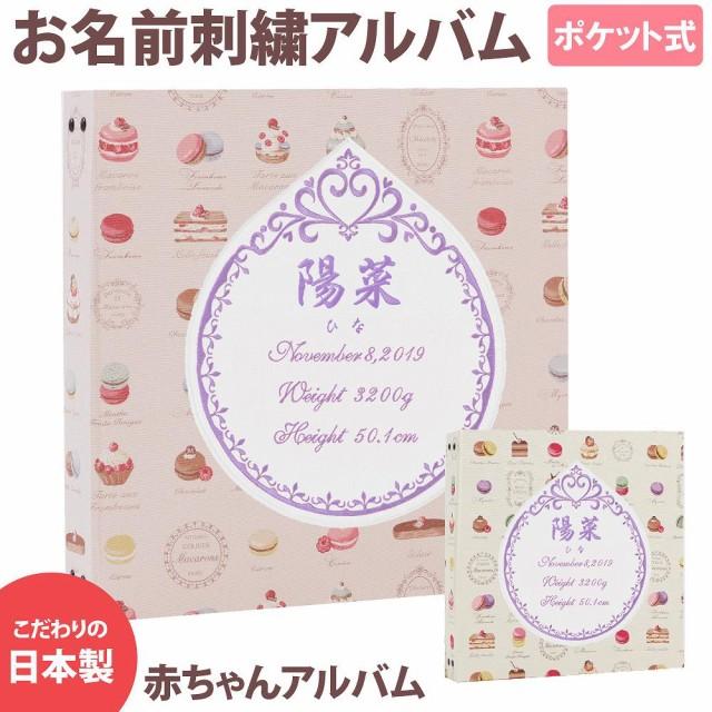 ベビー 赤ちゃん 名入れ アルバム 写真 大容量 表紙マカロン2色×ワッペン3色×刺繍15色 プリンセス