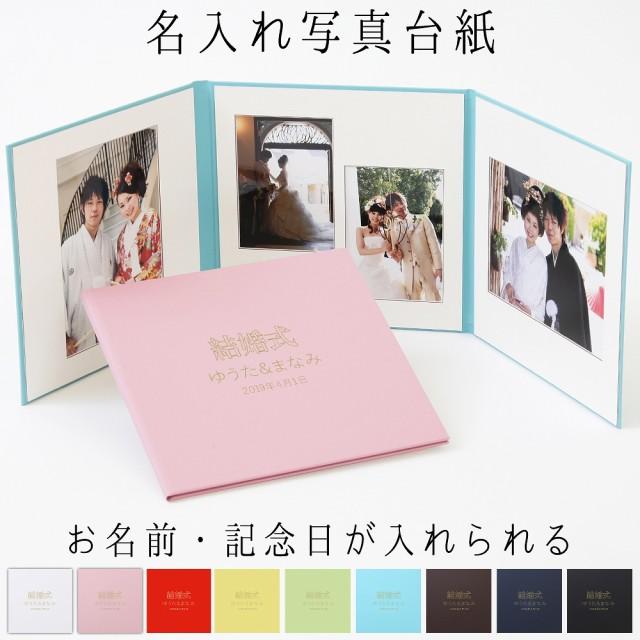 名入れアルバム シンプル 写真台紙 【3面六つ切り・A4サイズ 中枠白色 】