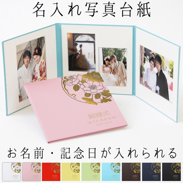 名入れアルバム 雅 写真台紙 【3面六つ切り・A4サイズ 中枠白色 】
