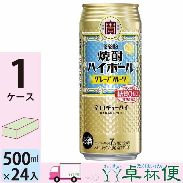 宝 TaKaRa タカラ 焼酎ハイボール グレープフルーツ 500ml缶×1ケース(24本入り)
