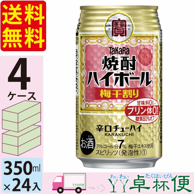 送料無料 宝 TaKaRa タカラ 焼酎ハイボール 梅干割り 350ml缶×4ケース (96本)