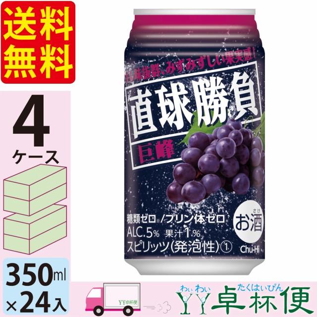 送料無料 チューハイ サワー 合同 直球勝負 巨峰 350ml 4ケース (96本)