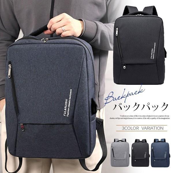 6f57c8ab36de68 バックパック カバン メンズ ビジネスバッグ 大容量 ビジネスリュック 通勤バッグ リュック リュックサック USB