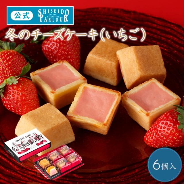 ギフト 資生堂パーラー 冬のチーズケーキ(いちご) 6個入 プレゼント 個包装 お菓子
