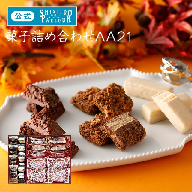 ハロウィン ギフト 菓子詰め合わせAA21 東京・銀座 お菓子 ラッピング メッセージ 個包装 手土産