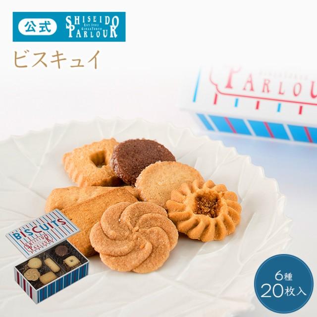 ギフト 資生堂パーラー ビスキュイ 20枚入 銀座 お菓子 ラッピング メッセージ 手土産 個包装
