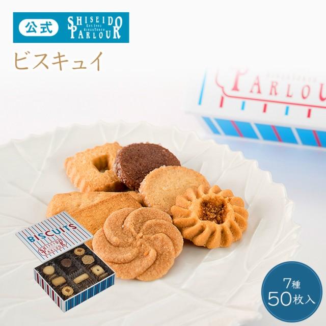ギフト 資生堂パーラー ビスキュイ 50枚入 銀座 お菓子 ラッピング メッセージ 個包装 クッキー 手土産