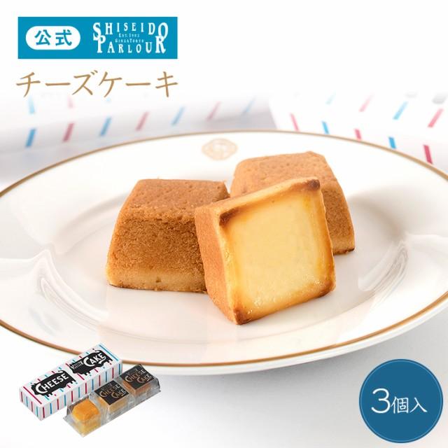 お中元 御中元 ギフト 資生堂パーラー チーズケーキ 3個入 東京・銀座 お菓子 ケーキ メッセージ 個包装 手土産