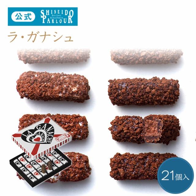 ギフト 資生堂パーラー ラ・ガナシュ 21個入 東京・銀座 お菓子 ラッピング チョコ 手土産 個包装