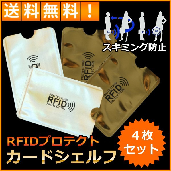 スキミング防止 カードケース 4枚セット RFID プロテクト スリーブ セキュリティ スキミング防止グッズ スリム ポイント消化