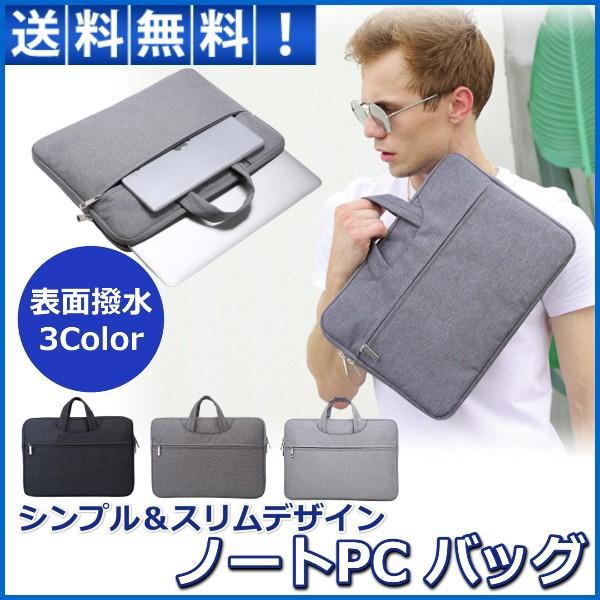 ノートパソコン ケース 13.3 11.6 15.6 インチ おしゃれ スリム バッグ Macbook Pro ノートPC タブレット 撥水 衝撃吸収 シンプル