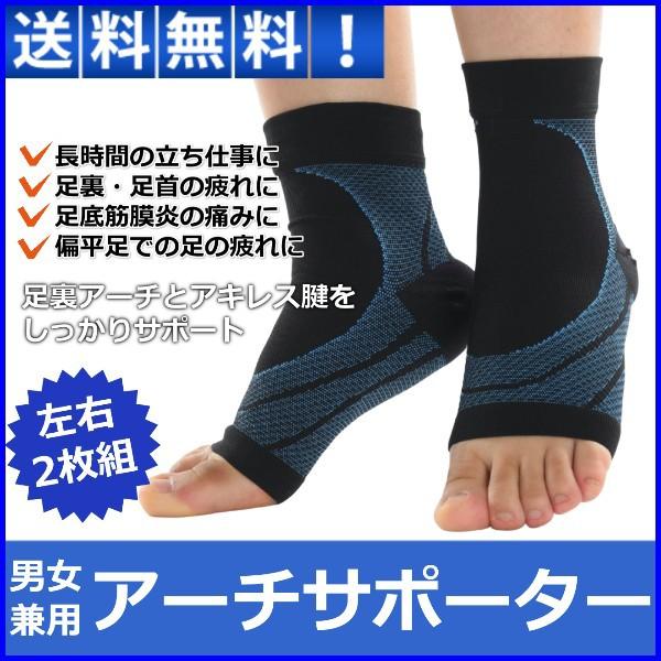 足首 サポーター 足底 アーチ 足底筋膜炎 偏平足 2枚組 テーピング ソックス 捻挫 予防 固定 保護 土踏まず 長時間の立ち仕事に