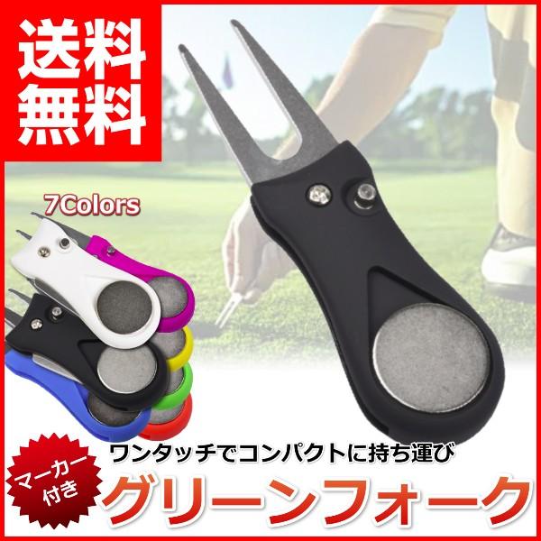 グリーン フォーク マーカー 付き ゴルフ 収納タイプ おしゃれ リペアツール ピッチマーク 2本刃 ワンタッチ 折り畳み式 使いやすい ディ