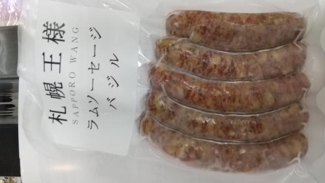 札幌王様ラムソーセージバジル150g