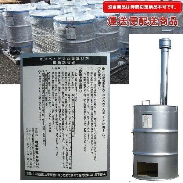 ドラム缶焼却炉 なかいち 付属品:ロストル・灰掻き棒・煙突・火の粉止め(雨除け)付き