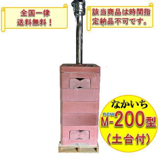 焼却炉 なかいち・M-200型(土台有)