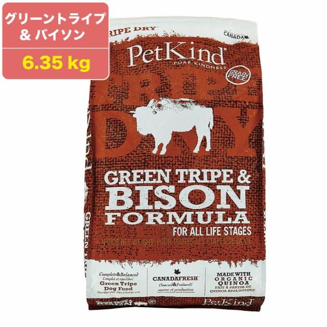 ペットカインド ドッグフード トライプドライ グリーントライプ&バイソン PetKind 野牛肉 グレインフリー 6.35kg