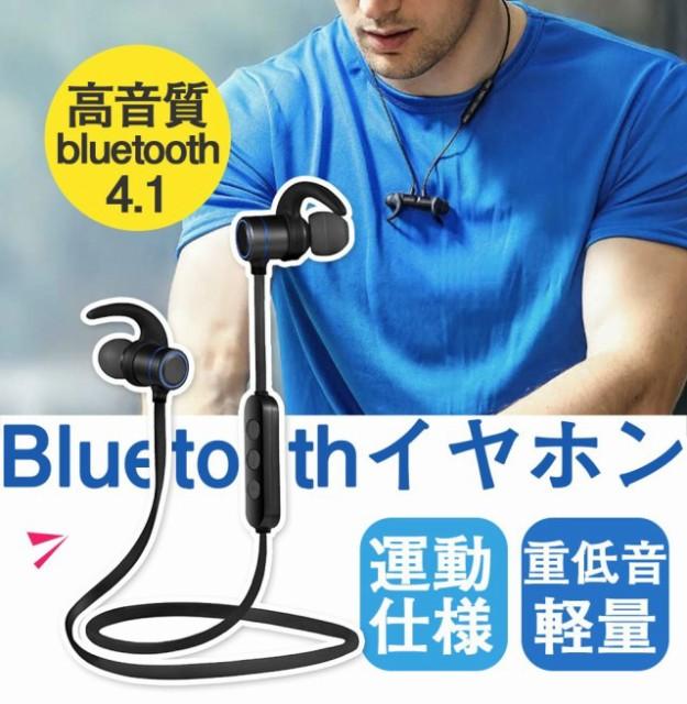 528c7391d6 Bluetooth 4.1 ワイヤレスイヤホン マグネット 高音質 軽量 無線通話ブルートゥースイヤホン マイク付き 重低音