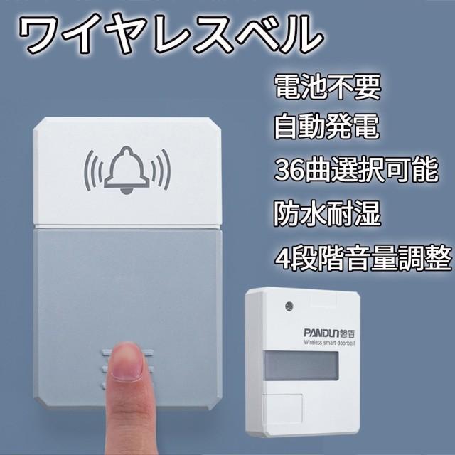 ワイヤレスチャイム ドアベル 呼び鈴 ライト付き 夜灯 自動発電 電池不要 配線不要 玄関 ナースコール 介護 防水耐湿