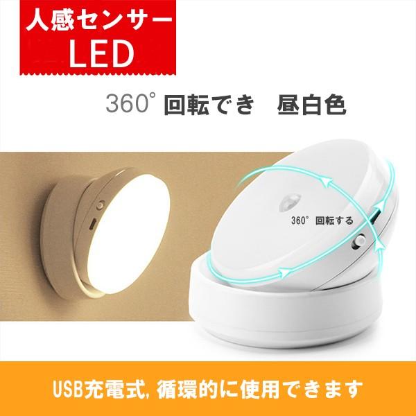 LEDライト人感センサーライト照明 360°回転 USB充電 自動点灯 フットライト 屋内 停電用 玄関 階段 廊下 防犯 災害 非常灯 昼白色