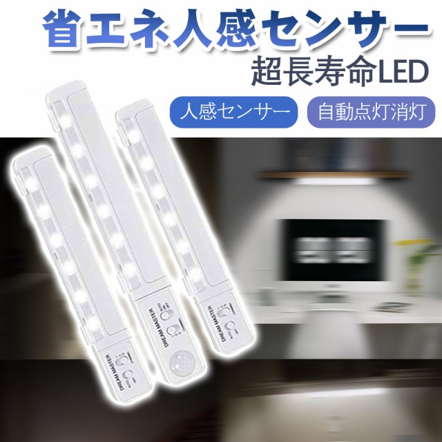 LEDライト 人感 センサー ライト 9LED 乾電池式 夜間ライト ウォールタイプ 省エネ 自動点灯 消灯 暗い所 夜間 クロゼット キッチン 階段